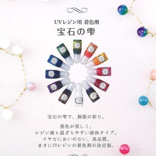 宝石の雫 レジン用着色剤 12色セット