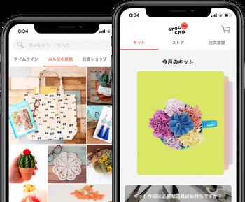 作りたいを叶えるアプリ